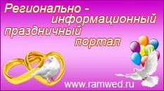Свадебная доска объявлений,форум